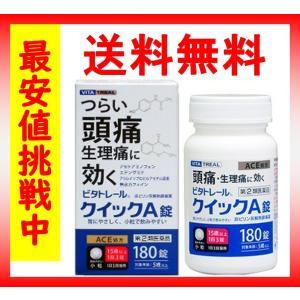 ビタトレール クイックA錠 180錠 (指定第2類医薬品)|wellhealth-drugstore