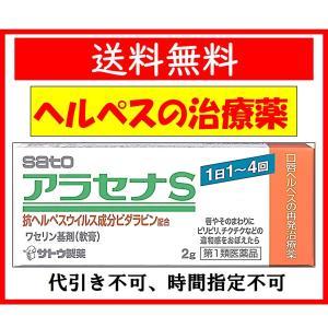アラセナS 2g 送料無料 定型外郵便 第1類医薬品|wellhealth-drugstore