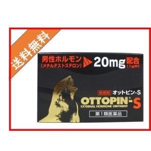オットピン-S 5g 送料無料 第1類医薬品|wellhealth-drugstore