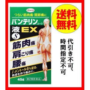 バンテリンコーワ液EX 45g 興和 第2類医薬品