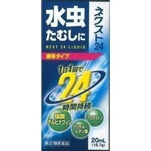 <製品名>  ネクスト24液 20ml <製品の特徴>  ネクスト24液 しつこい水虫に、1日1回で...