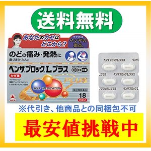 ベンザブロックLプラス カプレット 18錠 送料無料 定形外郵便発送 第(2)類医薬品 喉痛み 発熱 wellhealth-drugstore