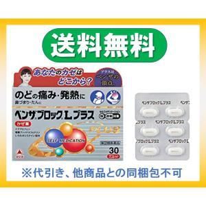 ベンザブロックLプラス カプレット 30錠 送料無料 定形外郵便発送 第(2)類医薬品 喉痛み 発熱 wellhealth-drugstore