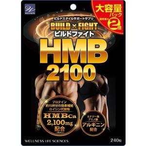 【製品名】 ウエルネスライフサイエンス ビルドファイト HMB2100 大容量パック 240粒   ...