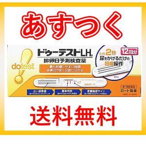 (あすつく) ドゥーテストLha 12回分 送料無料 排卵日予測検査薬 第1類医薬品|wellhealth-drugstore