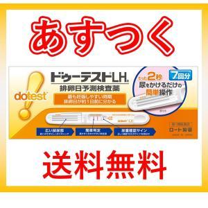 (あすつく) ドゥーテストLha 7回分 送料無料 排卵日予測検査薬 第1類医薬品|wellhealth-drugstore