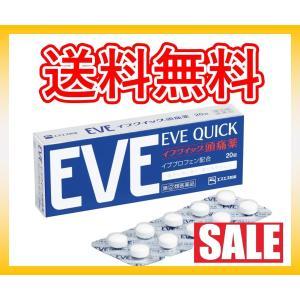 (あすつく) イブクイック頭痛薬 20錠 エスエス 送料無料 代引き不可 第(2)類医薬品|wellhealth-drugstore