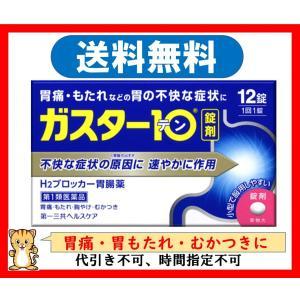 ガスター10 12錠 送料無料 代引き不可 胃痛 胸やけ 胃の不快感 第1類医薬品|wellhealth-drugstore