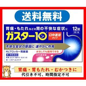 ガスター10 S錠 12錠 送料無料 代引き不可 胃痛 胸やけ 第1類医薬品|wellhealth-drugstore