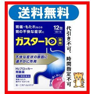 ガスター10 散 12包 (3個セット) 送料無料 代引き不可 胃痛 胸やけ 第1類医薬品|wellhealth-drugstore