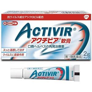 アクチビア軟膏 2g ヘルペス グラクソ・スミスクライン メール返信必要 第1類医薬品|wellhealth-drugstore
