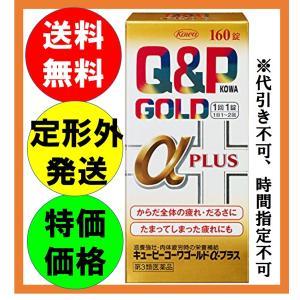 キューピーコーワゴールドαプラスは、疲れに効く「4種の滋養強壮生薬」+「5種のビタミン」配合。 1回...