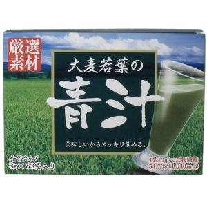大麦若葉の青汁 3g 63袋入 (2個セット 126袋) 外箱開封して発送 送料無料 HIKARI 約4か月分|wellhealth-drugstore