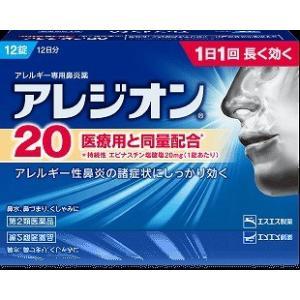 アレジオン20 12錠 12日分 アレルギー 鼻水 鼻づまり 花粉 第2類医薬品|wellhealth-drugstore