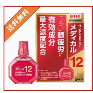 サンテメディカル12 12ml 定形外郵便送料無料 代引き不...