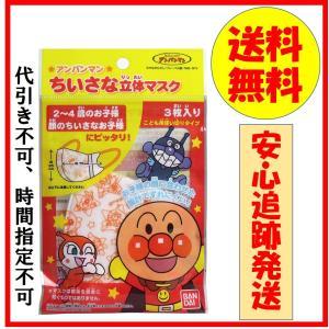 アンパンマンちいさな立体マスク 2-4歳用 オレンジ色 3枚入 全国送料無料 子供の風邪対策|wellhealth-drugstore
