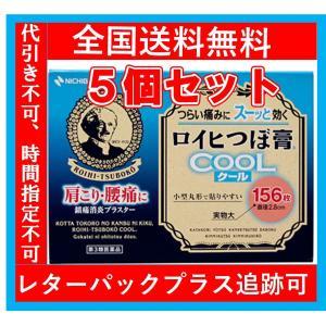 ロイヒつぼ膏クール 156枚 (5個セット) 送料無料 代引き不可 第3類医薬品|wellhealth-drugstore