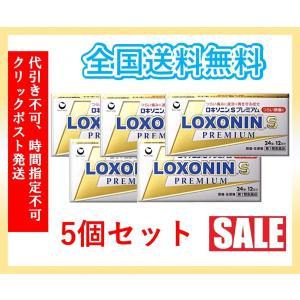 ロキソニンSプレミアム 24錠 (5個セット) 送料無料 クリックポスト 第1類医薬品|wellhealth-drugstore