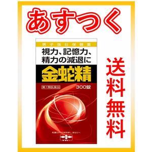 (あすつく) 金蛇精 300錠 摩耶堂製薬 送料無料 第1類医薬品|wellhealth-drugstore