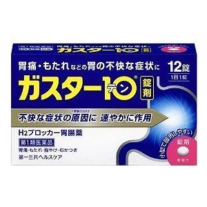 ガスター10 12錠 胃もたれ 胃痛 胸やけに 第1類医薬品|wellhealth-drugstore