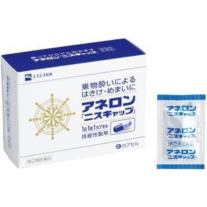 アネロン ニスキャップ 9P 定形外郵便 送料無料 第(2)類医薬品