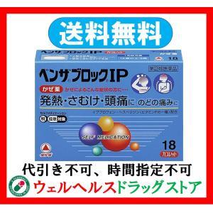 ベンザブロックIP 18カプセル 送料無料 クリックポスト 指定第2類医薬品 wellhealth-drugstore