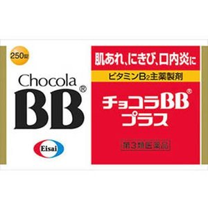 チョコラBBプラス 250錠 (肌荒れ にきび 口内炎) 第2類医薬品