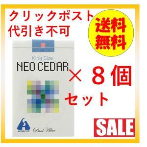 ネオシーダー 20本 (8個セット) 160本 クリックポスト 送料無料 安心追跡可 第(2)類医薬...