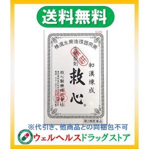 (送料無料 定形外郵便) 救心 60粒 動悸 息切れ 第2類医薬品|wellhealth-drugstore