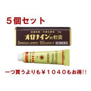 オロナインH軟膏 11g (チューブ) 《5個セット》 1個あたり391円!! 第2類医薬品 送料無...