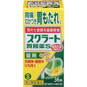 スクラートS 36錠 定形外郵便 代引き不可 (第2類医薬品) |wellhealth-drugstore