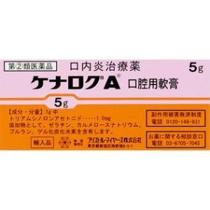 【指定第2類医薬品】 ケナログA口腔用軟膏 口内炎に|wellhealth-drugstore