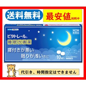 ビタトレール 睡眠改善薬 10錠 送料無料 定形外郵便 ドリエルと同成分 指定第2類医薬品