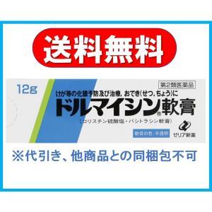 ドルマイシン軟膏 12g 送料無料 クリックポスト発送 抗生物質配合 とびひ 化膿止め 第(2)類医薬品