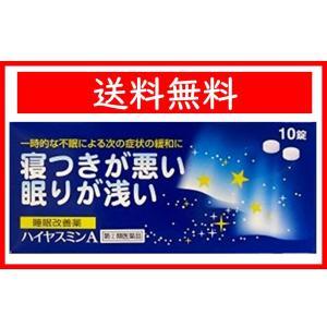ハイヤスミンA 10錠 (指定第2類医薬品) 福地製薬  【特徴】 ハイヤスミンAは、なかなか寝付け...