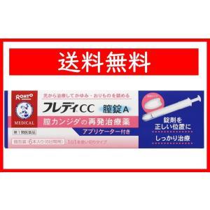 メンソレータム フレディCC 膣錠A 6本 (第1類医薬品) wellhealth-drugstore
