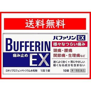 ライオン バファリンEX 10錠 (セルフメディケーション税制対象商品) 第1類医薬品|wellhealth-drugstore
