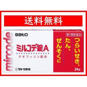 ミルコデ錠A 24錠 テオフィリン配合 (喘息 せき 去痰薬)(第1類医薬品) wellhealth-drugstore