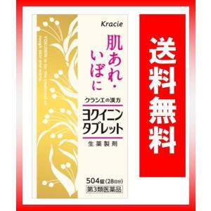 【製品名】 クラシエヨクイニンタブレット 504錠  【製品の特徴】 「クラシエの漢方 ヨクイニンタ...