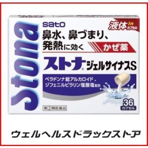 ストナジェルサイナスS 36カプセル 風邪 鼻水 鼻づまり 発熱 第(2)類医薬品 wellhealth-drugstore