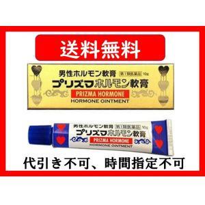 プリズマホルモン軟膏 10g 3個セット 第1類医薬品|wellhealth-drugstore