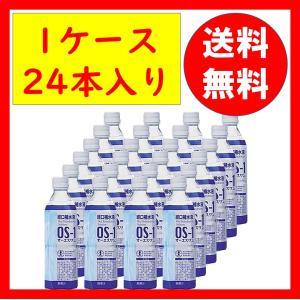 (あすつく) 経口補水液 OS-1 (オーエスワン) 500mL 24本 1箱 脱水 水分補給 送料無料 (北海道・沖縄・離島は別途送料800円追加になります)|wellhealth-drugstore