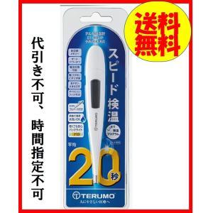 テルモ電子体温計 ETC-231P 1P テル...の関連商品3
