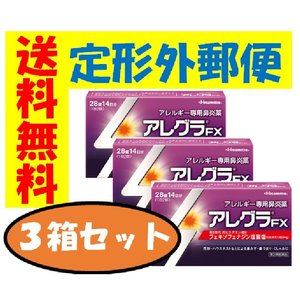 アレグラFX 28錠 3箱セット 鼻水 花粉 アレルギー 代引き不可 定形外郵便 送料無料 第2類医薬品|wellhealth-drugstore