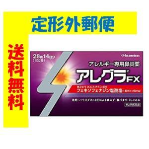 アレグラFX 14日分 28錠 鼻水 花粉 アレルギー 代引き不可 定形外郵便 送料無料 第2類医薬品|wellhealth-drugstore