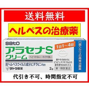 アラセナSクリーム 2g 送料無料 定型外郵便 第1類医薬品|wellhealth-drugstore