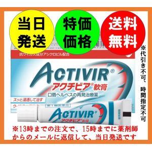 アクチビア軟膏 2g  (2個セット) ヘルペス メール返信必要 第1類医薬品|wellhealth-drugstore