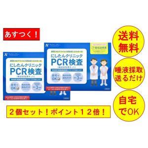 (あすつく) にしたんクリニック 2個セット 新型コロナウイルス感染症 PCR検査サービスキット 唾...
