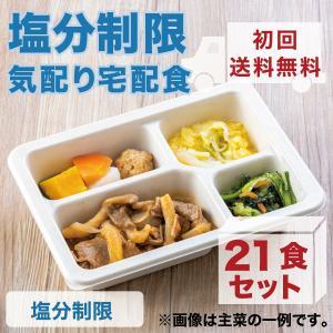 冷凍弁当/塩分制限気配り宅配食/21食セット≪初回送料無料≫|wellness-dining