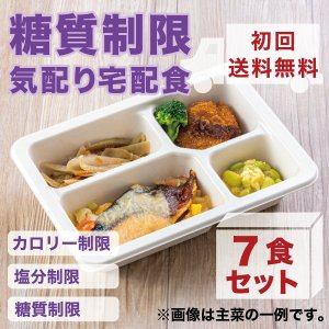 冷凍弁当/糖質制限気配り宅配食/7食セット≪初回送料無料≫|wellness-dining